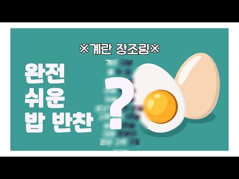 쉬운 집반찬 만들기 계란 장조림 계란 요리 Soy Sauce Braised Eggs 쿡방 레시피 자취 V-log