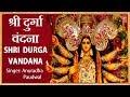Shri Durga Chalisa, Navdurga Vandana,108 Names,Jai Ambe Gauri Aarti, Anuradha Paudwal, Navratri 2017