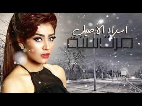 Asraa Al Aseel – Marat Sana (Exclusive) |اسراء الاصيل - مرت سنه (حصريا) |2017