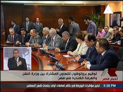 وزير النقل يشهد توقيع برتوكول تعاون بين وزارة النقل والغرفة التجارية الكندية في مصر
