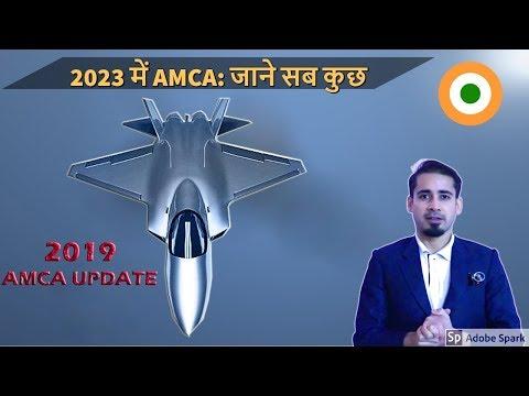 AMCA UPDATE: 2023 में तय पहला AMCA (TD)