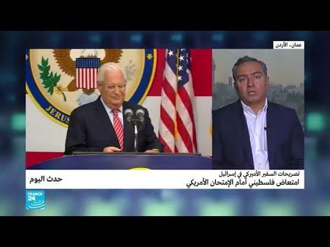تصريحات السفير الأميركي في إسرائيل: امتعاض فلسطيني أمام الامتحان الأمريكي