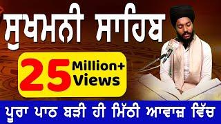SUKHMANI SAHIB   ਸੁਖਮਨੀ ਸਾਹਿਬ   FULL PATH   BHAI BIKRAMJIT SINGH   BREAKING NEWS PUNJAB