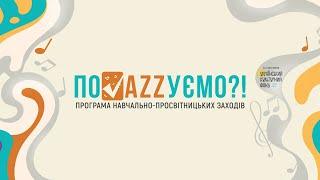 Відеофільм про реалізацію Програми навчально-просвітницьких заходів «Поджазуємо?!» за підтримки Українського культурного фонду