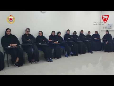 محاضرة للإدارة العامة للإعلام والثقافة الأمنية - يوم البحرين الرياضي 2018/2/13