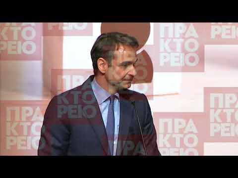 Ομιλία Κ. Μητσοτάκη  στο συνέδριο της Ένωσης Ασφαλιστικών Εταιρειών Ελλάδος