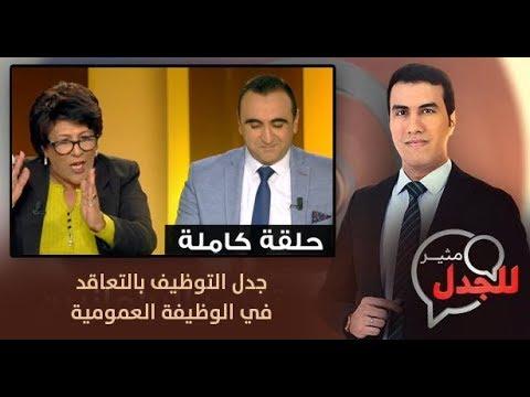العرب اليوم - شاهد: جدل التوظيف بالتعاقد في الوظيفة العمومية