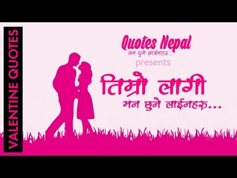 Thank you quotes - Timro lagi  तिम्रो लागी  Nepali Love Quotes  मन छुने लाईनहरू  Nepali Valentine Quotes  EP. 82