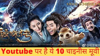 Nonton YouTube पर है ये 10 चाइनीज़ मूवी हिंदी में  | Top 10 Chinese Movies In Hindi Availble On Youtube Film Subtitle Indonesia Streaming Movie Download