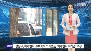 강남구청 12월 넷째주 주간뉴스