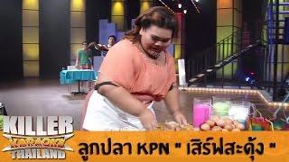Killer Karaoke Thailand - ลูกปลา KPN