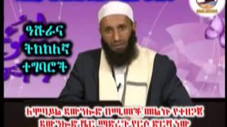 Ashura Ina Tekikelegna Tegbaroch- Ustaz Abdulmajid Hussein