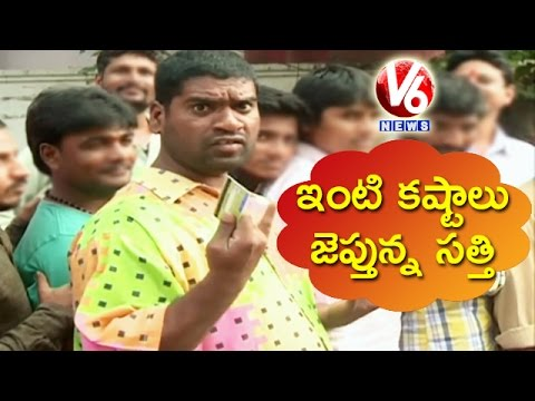 Bithiri Sathi In Queue Near ATM | Funny Conversation With Savitri On Currency Problems