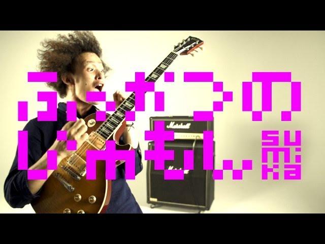 sumika / ふっかつのじゅもん【Music Video】