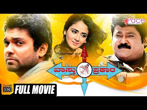 Vasthu Prakara-ವಾಸ್ತು ಪ್ರಕಾರ | New Kannada HD Movie 2017 | Jaggesh | Rakshith Shetty | Yogaraj Bhat