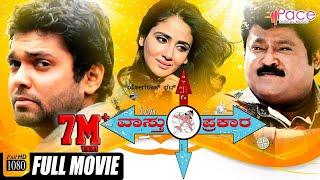 Video Vasthu Prakara-ವಾಸ್ತು ಪ್ರಕಾರ   New Kannada HD Movie 2017   Jaggesh   Rakshith Shetty   Yogaraj Bhat MP3, 3GP, MP4, WEBM, AVI, FLV Maret 2019