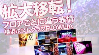 拡大移転!フロアごとに違う表情。横浜ホストクラブFLOWLIA