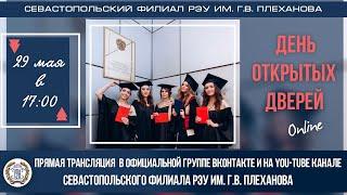29 мая 2020 года в Севастопольском филиале РЭУ им. Г.В. Плеханова состоялся первый день открытых две