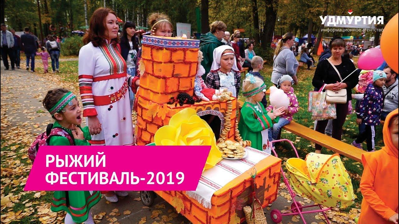 Рыжий фестиваль-2019 в Ижевске
