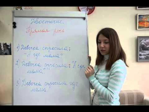 Двоеточие. Часть3. Двоеточие при прямой речи. (видео)