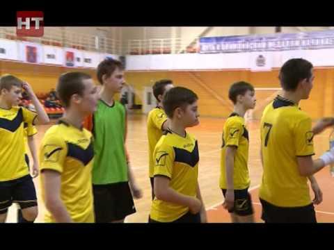 В Великом Новгороде завершился зональный этап первенства России по мини-футболу среди юношей