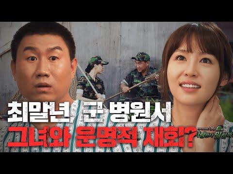 [티비냥] EP36-01 어쭈 궁댕이 힘 안 빼?! 말년에 악성 치질로 국군병원 실려간 최종훈ㅋㅋㅋ 치질 치료의 최후ㄷㄷ | #푸른거탑1 130522