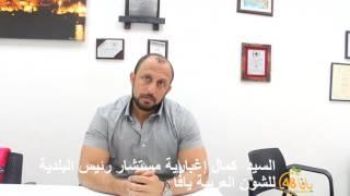 لقاء مع السيد كمال اغبارية مستشار رئيس البلدية - الحلقة 4 وسلسلة
