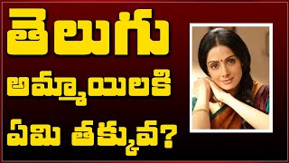 Video తెలుగుహీరోఇన్స్ కి అక్కడబలిసి ఉంటదా..నేనుచూపిస్తా శ్రీరెడ్డి|Actress Sri Reddy About Telugu Heroines MP3, 3GP, MP4, WEBM, AVI, FLV Juli 2018