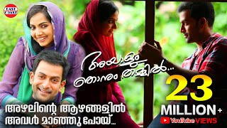 Video Azhalinte Azhangalil | Ayalum Njanum Thammil Official Song MP3, 3GP, MP4, WEBM, AVI, FLV Juni 2018