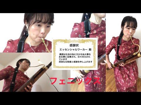 神奈川「バーチャル開放区」永谷陽子《勇者は帰る》&《不死鳥》バロックファゴットの画像