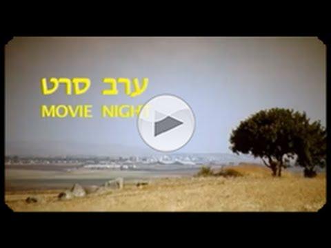 ערב סרט - סרט קצר