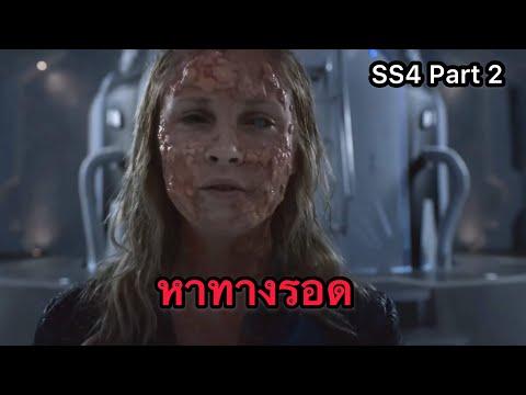 [SS4 Part 2] THE 100 ชีวิต กู้วิกฤติจักรวาล สปอยล์