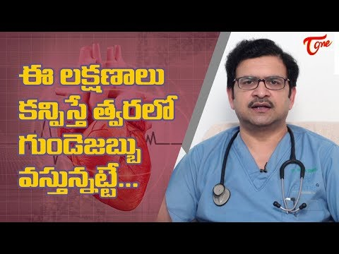 Sign for Heart Attack | by Dr. Movva Srinivas | TeluguOne