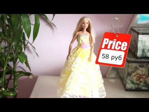 Колготки для Кена? Платье для Барби-пышечки. Посылка с Aliexpress для Барби видео