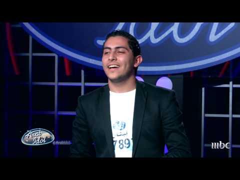 Arab Idol - تجارب الاداء - وائل سعيد