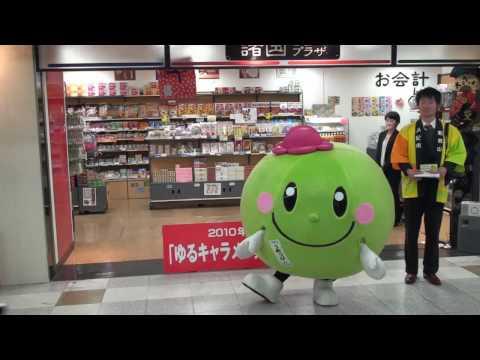 ゆるキャラ、東京駅に集結