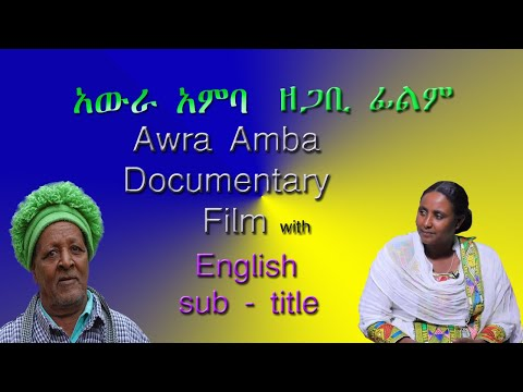 Awra Amba Documentary film Amharic with English Subtitle