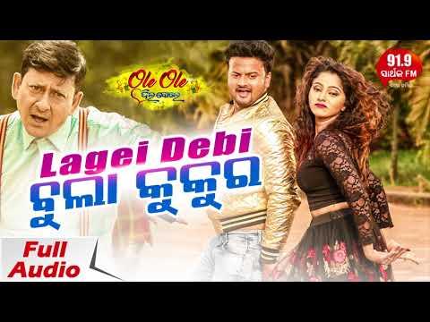 Video Lagei Debi Bulaa Kukura - Full Audio | Ashutosh & Diptirekha | Sidharth TV | Sidharth Music download in MP3, 3GP, MP4, WEBM, AVI, FLV January 2017
