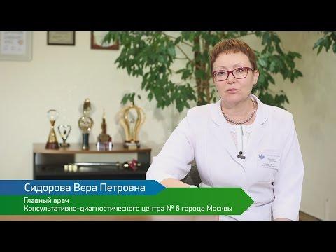 Консультативно-диагностический центр №6 города Москвы для Центра