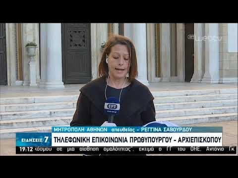 Κεκλεισμένων των θυρών οι λειτουργίες-Τηλ. επικοινωνία Πρωθυπουργού με τον Αρχιεπίσκοπο 16/04/20 ΕΡΤ