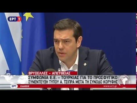 Συνέντευξη Τύπου Πρωθυπουργού μετά τη λήξη της Συνόδου κορυφής στις Βρυξέλλες