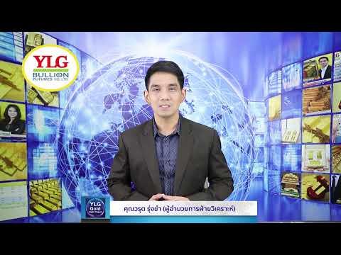 YLG Gold Night Report ประจำวันที่ 6-12-2562