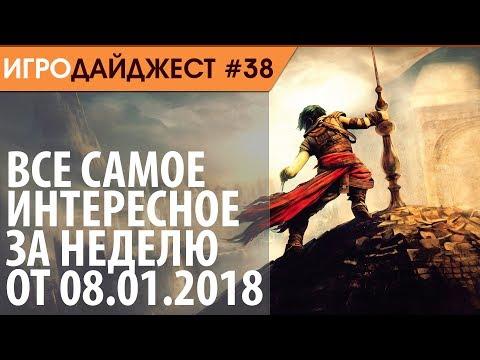 Игровой дайджест #38 - Новости игр за неделю от 08.01.2018 (видео)