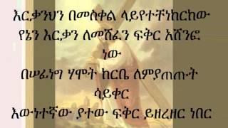 Zemari Tewodros Yosef - Motin Yemotkilign ሞትን የሞትክልኝ