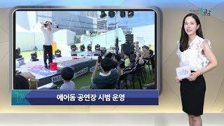 2019년 6월 다섯째 주 강남구 종합뉴스
