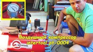 Воздушный компрессор intertool pt-0004