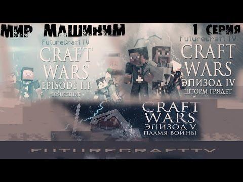 Мир Машиним | 1 серия | FCTV