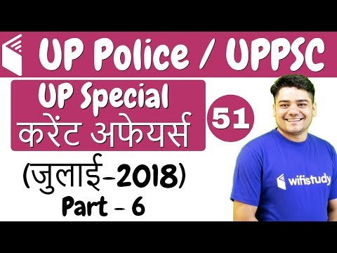10:00 PM - UP Police/UPPSC 2018 | UP Current Affairs by Sandeep Sir | July 2018
