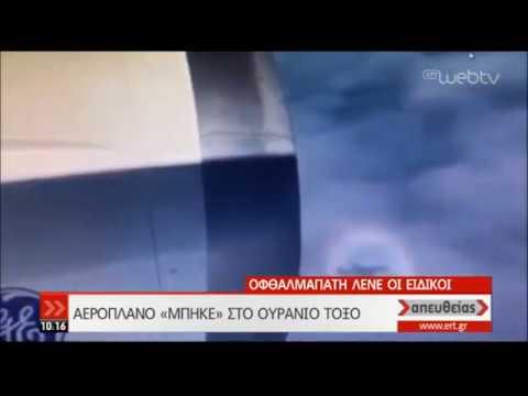Αεροπλάνο «μπήκε» σε ουράνιο τόξο | 06/11/2019 | ΕΡΤ