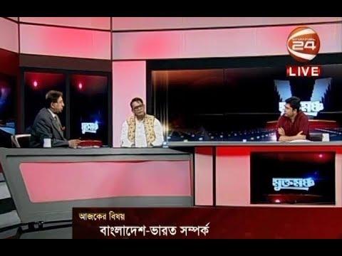 মুক্তমঞ্চ | বাংলাদেশ-ভারত সম্পর্ক | 5 October 2019